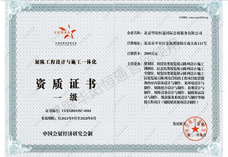 中国会展经济研究会展陈工程设计与施工一体化一级