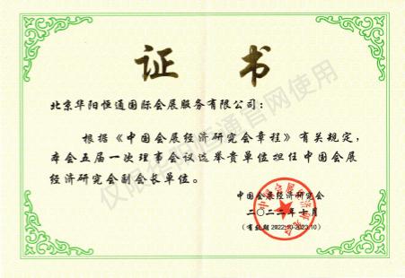 中国会展经济研究会--副会长单位