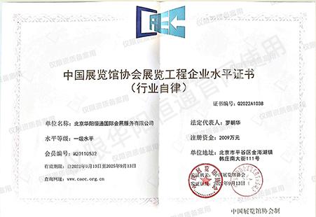 中国展览馆协会展览工程企业资质一级