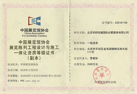 中国展览馆协会展览陈列工程设计与施工一体化资质一级