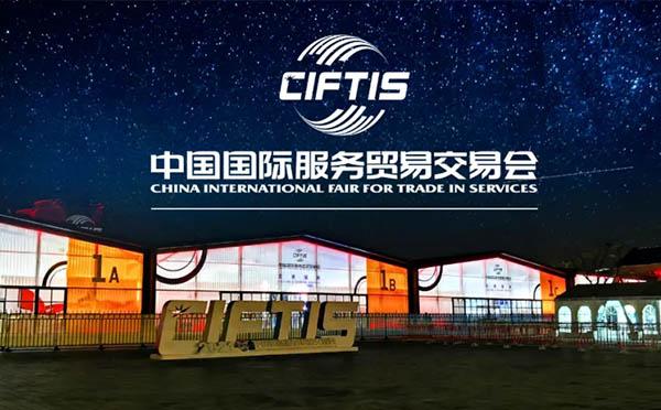 共襄盛举 共话佳绩 华阳恒通助力2021国际服务贸易交易会盛大举行