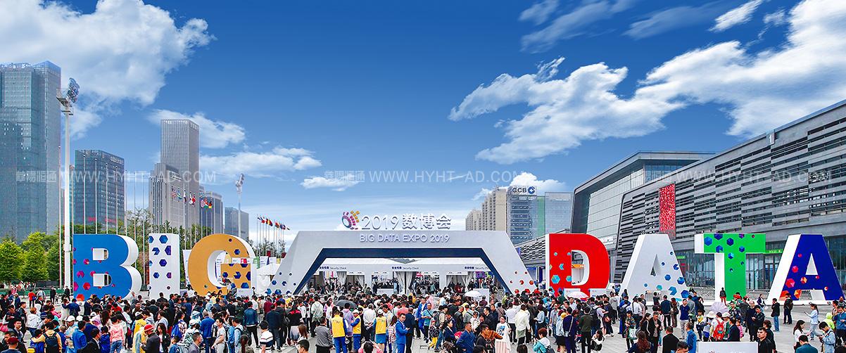 中国国际大数据产业博览会