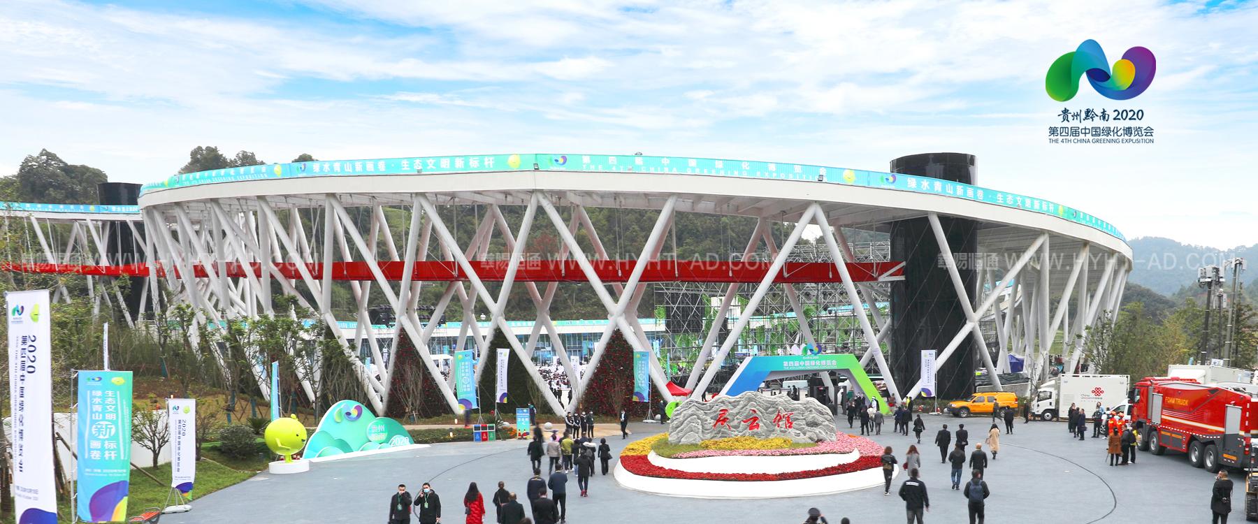 中国绿化博览会
