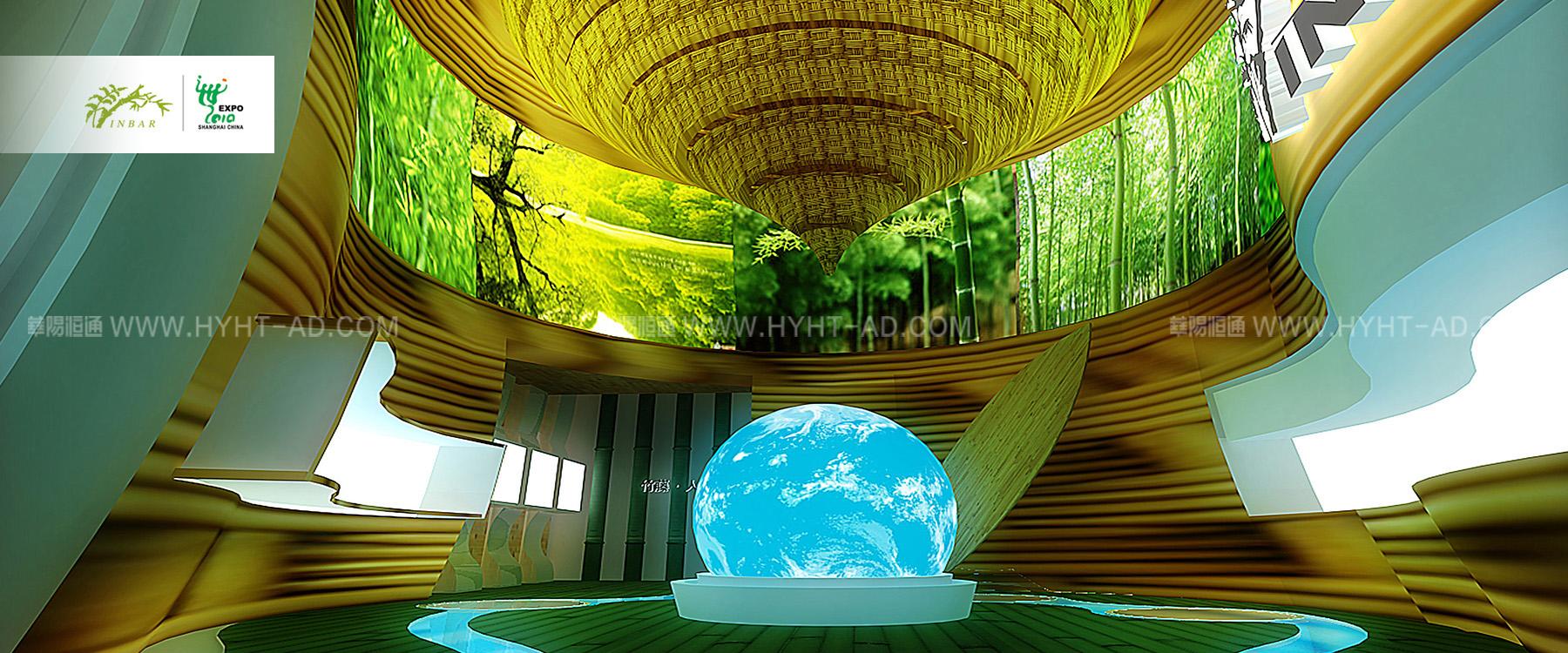 上海世博会国际竹藤组织馆