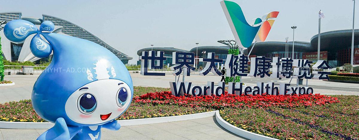 世界大健康博览会